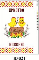 Пасхальний рушник дитячий B3021