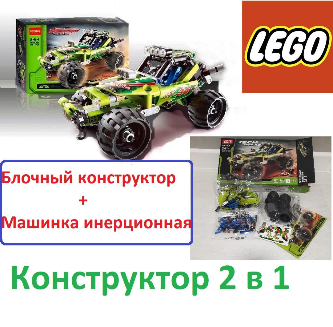 Конструктор LEGO Technic, детский игровой набор, легосовместимый блочный конструктор + инерционная машинка.