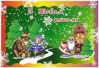 Банер З Новим роком!! | Баннер С Новым годом!!
