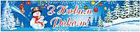 Банер З Новим роком! | Баннер С Новым годом!