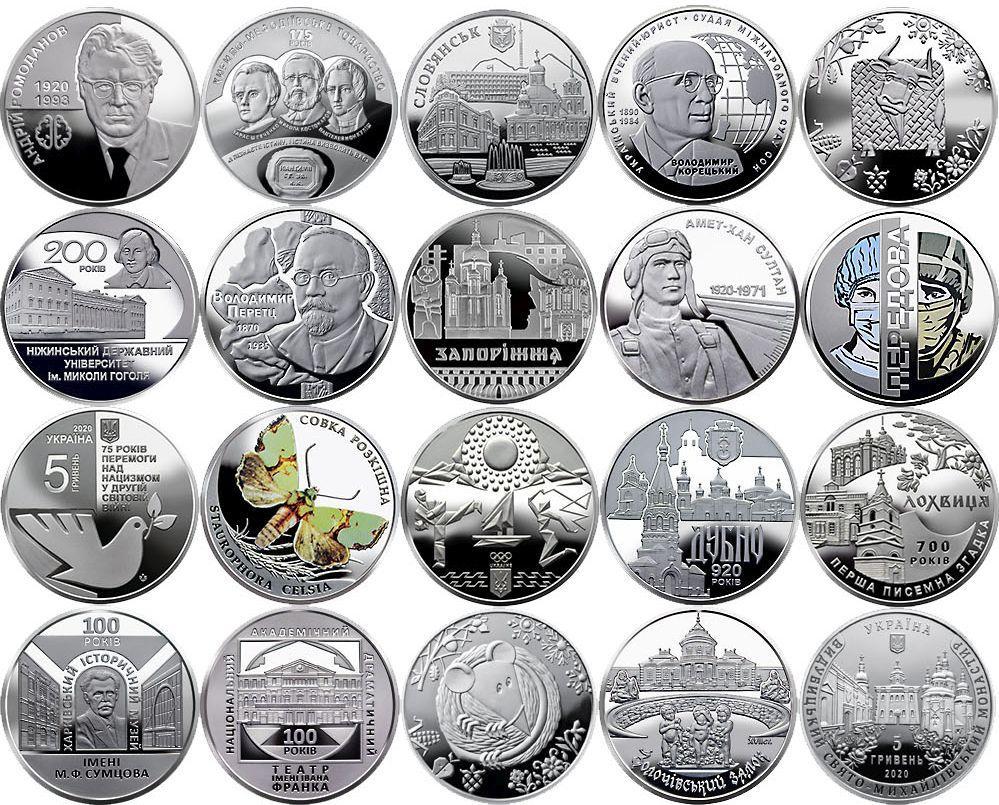 Повний набір 2020 року ювілейних монет України з недорогоцінних металів