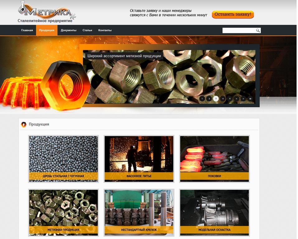 Тексты для сталелитейного предприятия - Донецк 1