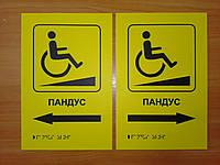 """Информационно-графический указатель """"Пандус"""" (табличка для слабовидящих и слепых)"""