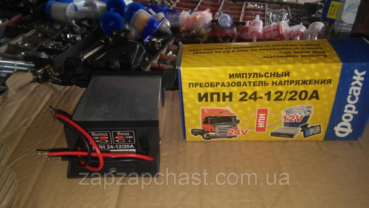Преобразователь напряжения ИПН 24-12 (24 на 12 вольт)(ИПН 24-12)
