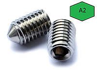 Винт М12 DIN 914 (ГОСТ 8878, ISO 4027) установочный с шестигранным углом под ключ и коническим/заостр концом