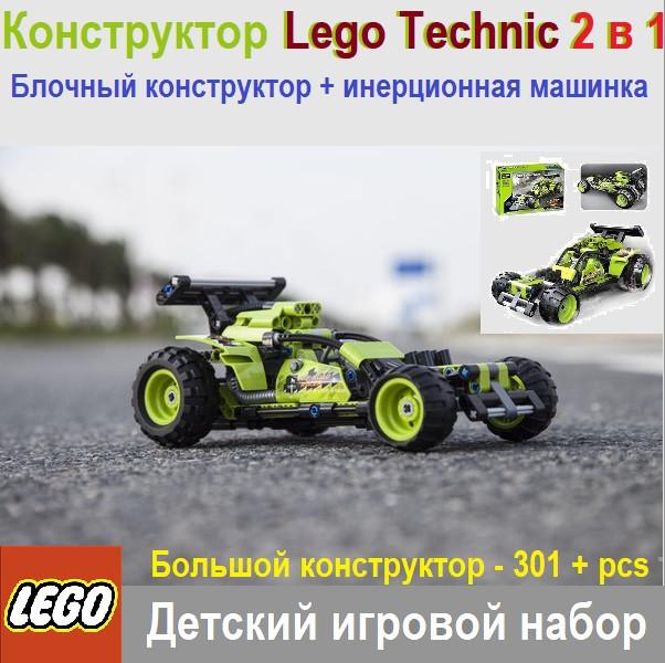 Конструктор Lego Technic 2 в 1, универсальный. Автомобиль с инерционным механизмом - детский игровой набор.