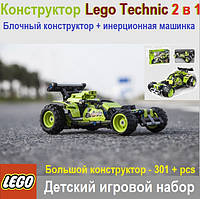 Конструктор Lego Technic 2 в 1, универсальный. Автомобиль с инерционным механизмом - детский игровой набор., фото 1