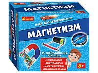 "Набір експериментів ""Магнетизм"" (ред) 12114148У(189) (0324У)"