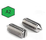 Винт нержавеющий М6 DIN 553, ГОСТ 1476, ISO 7434 установочный с прямым шлицем и коническим концом, фото 1