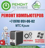 Ремонт компьютеров в Севастополе. Мастер по ремонту компьютеров Севастополь. Ремонт компьютеров по Севастополю