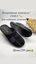 Тапочки чоловічі за криті INBLU