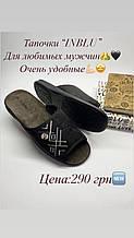 Тапочки чоловічі відкриті INBLU