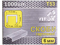 Скоба для степлера строительного 6мм Virok 41V306