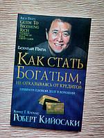 """С.""""Успех"""" Кийосаки Как стать богатым,не отказываясь от кредитов"""