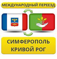 Международный Переезд из Симферополя в Кривой Рог