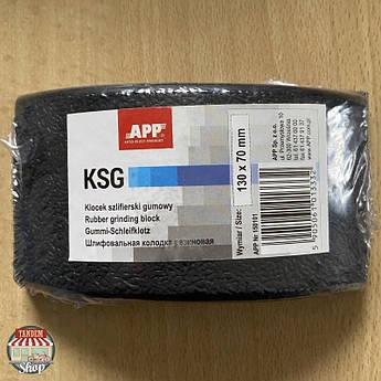 Шліфувальна колодка гумова APP KSG, 130 мм x 70 мм