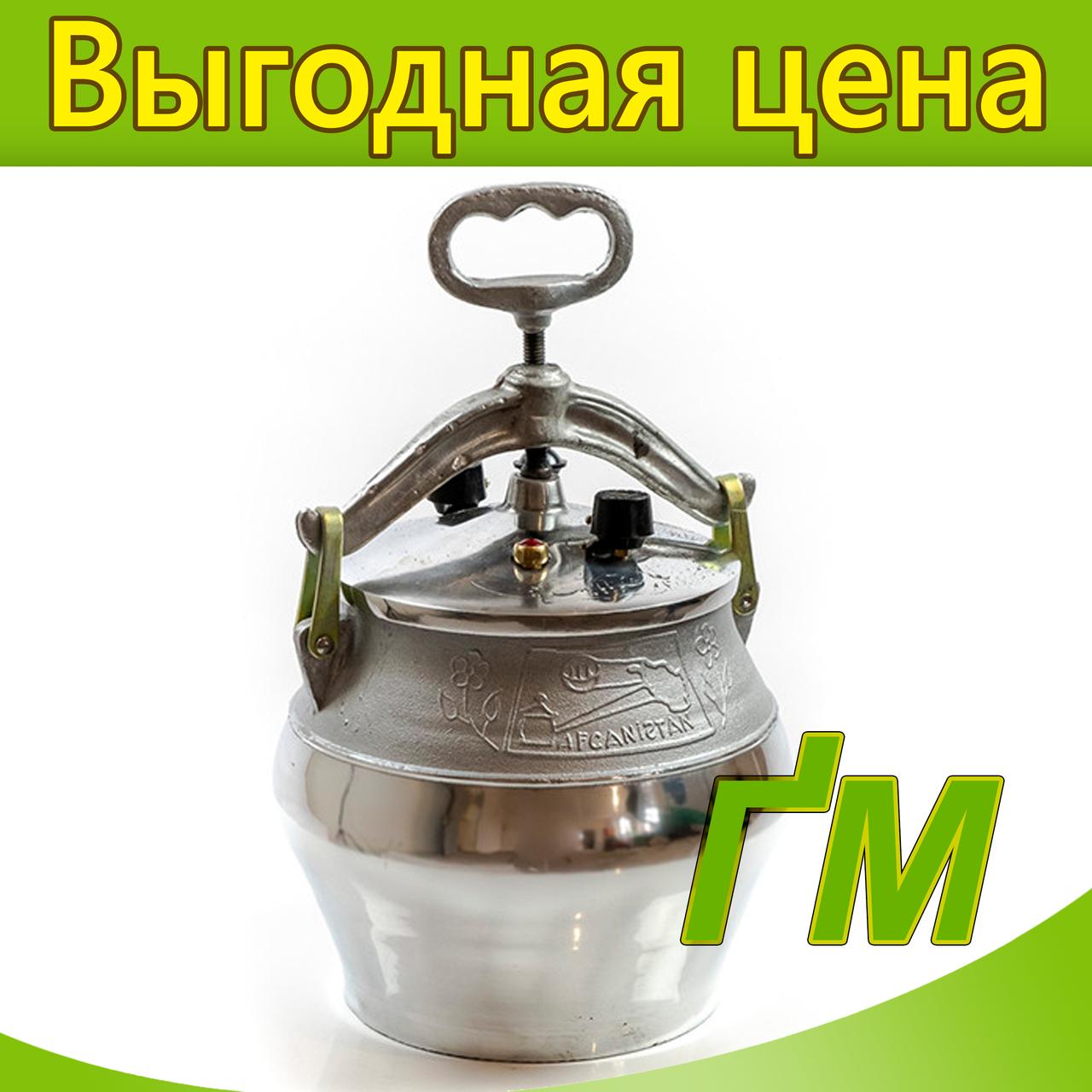 Казан афганский полуполированный с ручками, 20 л.