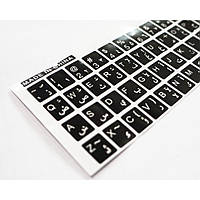 НК4 Наклейки на клавіатуру англо-арабська розкладка (чорна з білими літерами)