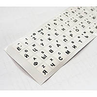 НК4 Наклейки на клавіатуру англо-російська розкладка (біла з чорними літерами)