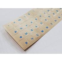 НК3 Наклейки на клавіатуру російська розкладка (прозора з синіми літерами)