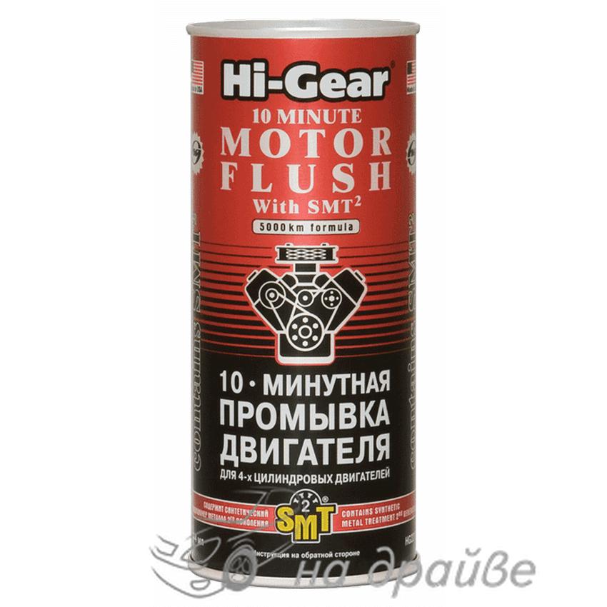 HG2217 444мл Промывка двигателя 10-минутная с SMT2 для 4-х цилиндровых двигателей Hi-Gear