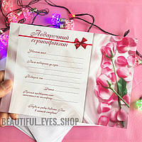 Подарочный сертификат для мастера красоты