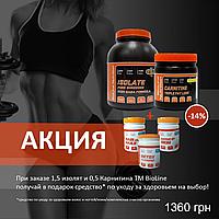1,5 кг изолят TM BioLine 0,5 кг Карнитин TM BioLine AKTIV UP SKIN