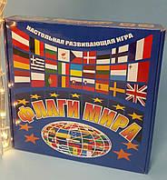 Обучающая настольная игра Флаги Мира 709S