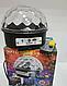 Музыкальный диско-шар с Bluetooth и пульт Свето музыка светомузыкой, фото 3
