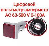УЦЕНКА!!! Цифровой вольтметр-амперметр AC 60-500 V 0-100A, фото 2