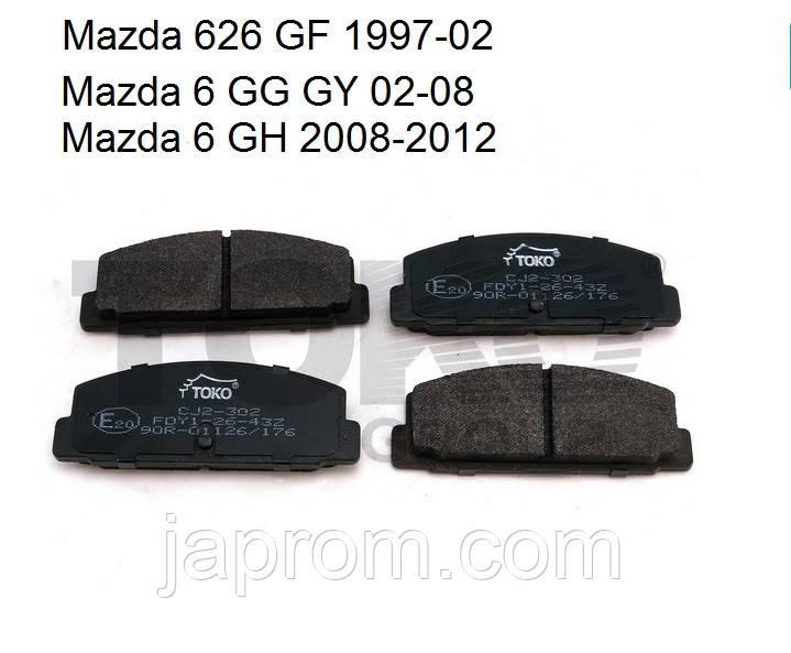 Колодки тормозные задние Mazda 626 GF 6 GG GY GH 1997-2012г.в.