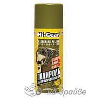 """HG5616 280г Очиститель для """"торпеды"""" (с ароматом лимона), аэрозоль Hi-Gear"""