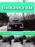 Заказать выкачку ямы.Выкачка кинализации Борщаговка,Жуляны,Теремки, фото 6