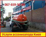 Выкачка выгребных ям в Киев.Оболонь, фото 3