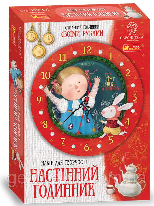 Годинник зі стрілками. Аліса в країні див. Гапчинська 5572У арт. 15100418У ISBN 4823076138615