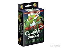 """Настольная игра """"Свинтус Зомби"""" (Hobby World, карточные настольные игры, для всей семьи, для компаний)"""