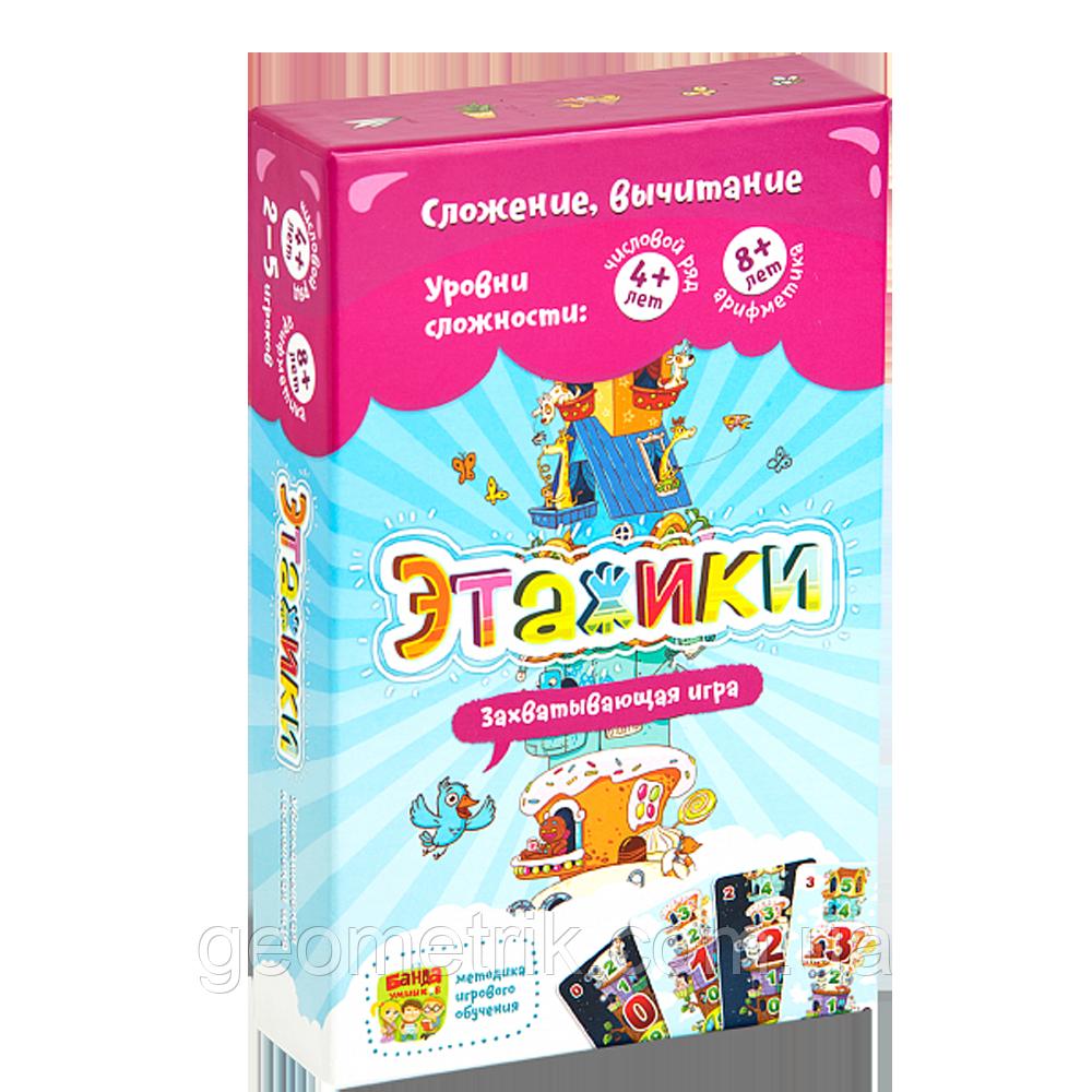 """Настольная игра """"Этажики"""" два уровня сложности 4+ и 8+ (детская настольная игра, развивающая)"""