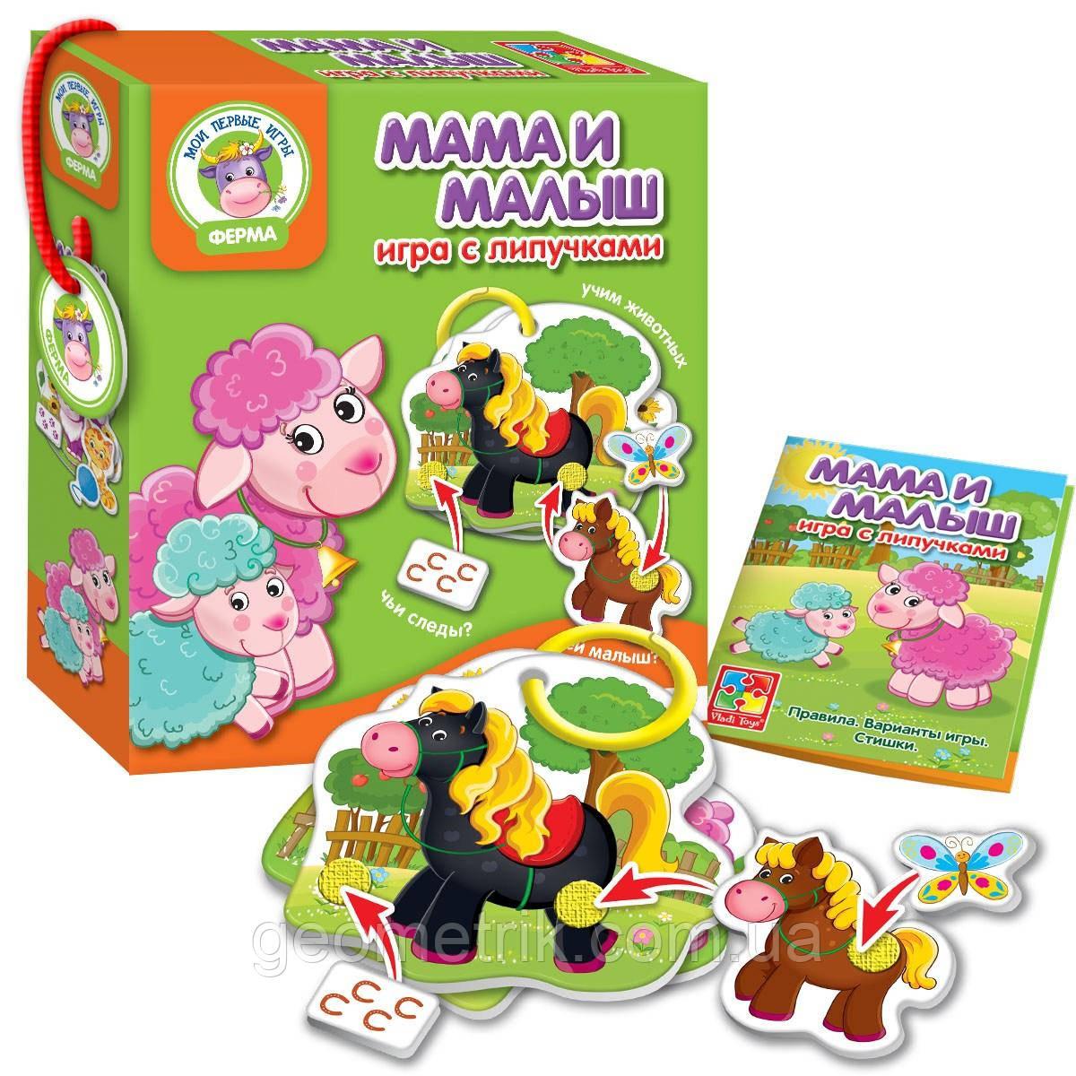 """Гра з липучками """"Мама і Малюк"""" (укр)(дитяча розвиваюча гра)"""