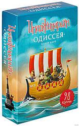 """Настольная игра """"Имаджинариум. Одиссея."""" (доп. набор карт) (игра в ассоциации, для всей семьи)"""