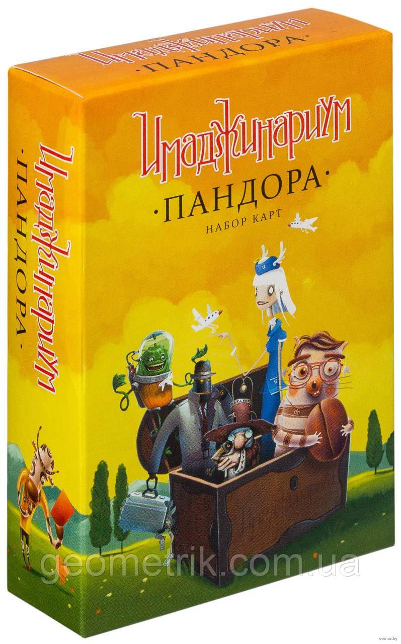 """Настольная игра """"Имаджинариум. Пандора."""" (доп. набор карт)"""