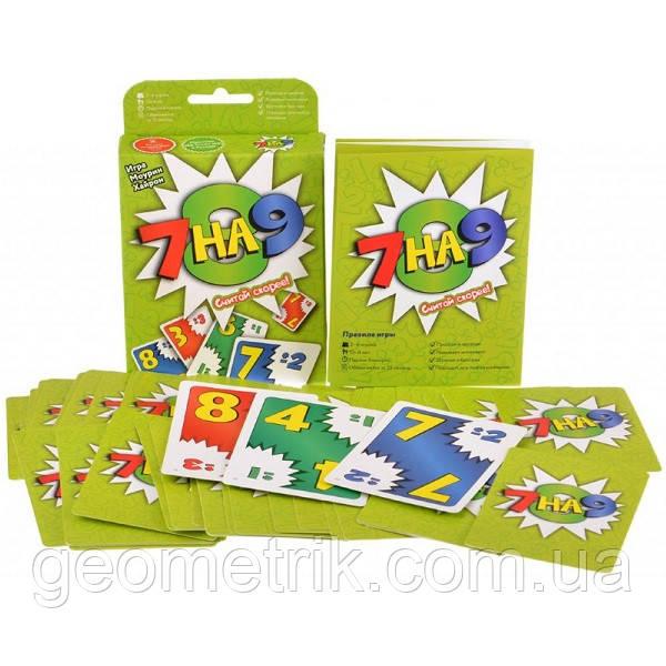 """Настільна гра """"7 на 9 (божевільна арифметика)""""(карткова гра для всієї сім'ї)"""