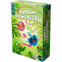 """Настольная игра """"Липкие Хамелеоны (Sticky Chameleons)""""(развлекательная, детская игра)"""
