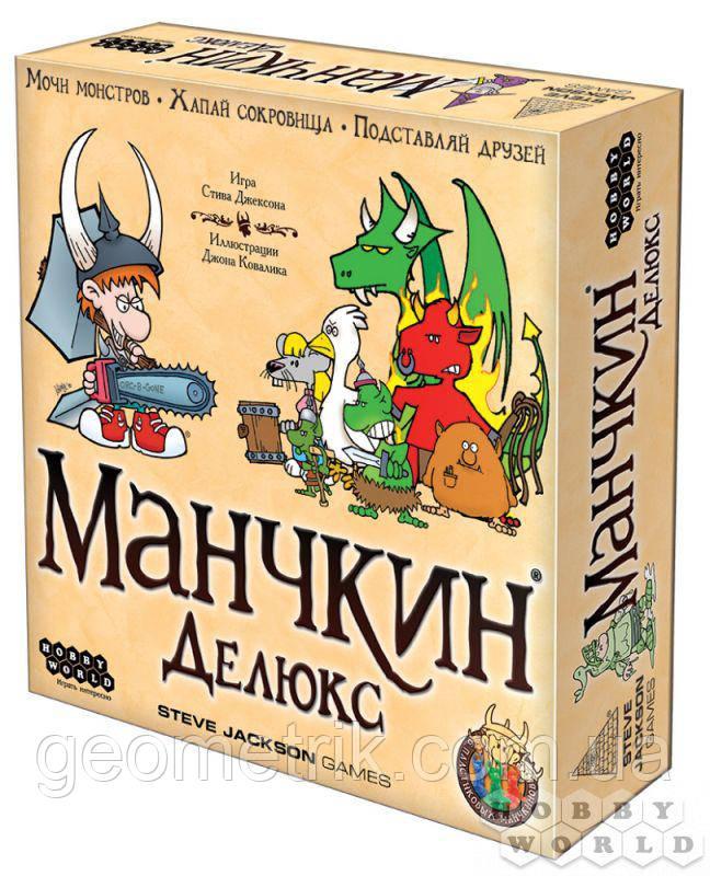 """Настільна гра """"Манчкін Делюкс"""" (Hobby World, карткова гра, для компаній)"""
