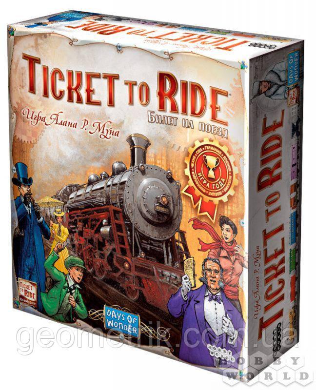 """Настольная игра """"Ticket to Ride: Америка"""" (Билет на поезд)(для всей семьи)"""