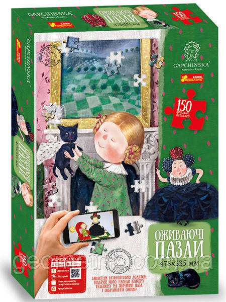 Оживающие пазлы. Коллекция «Алиса в Зазеркалье» Gapchinska . 150 элементов