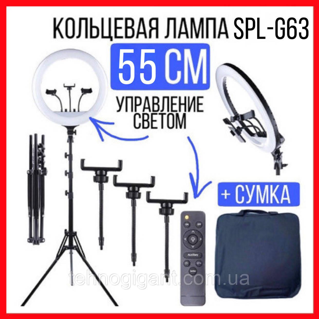 Кольцевая LED лампа светодиодная SLP-G63 диаметр 55см с креплением для трёх телефонов 220В + пульт + штатив