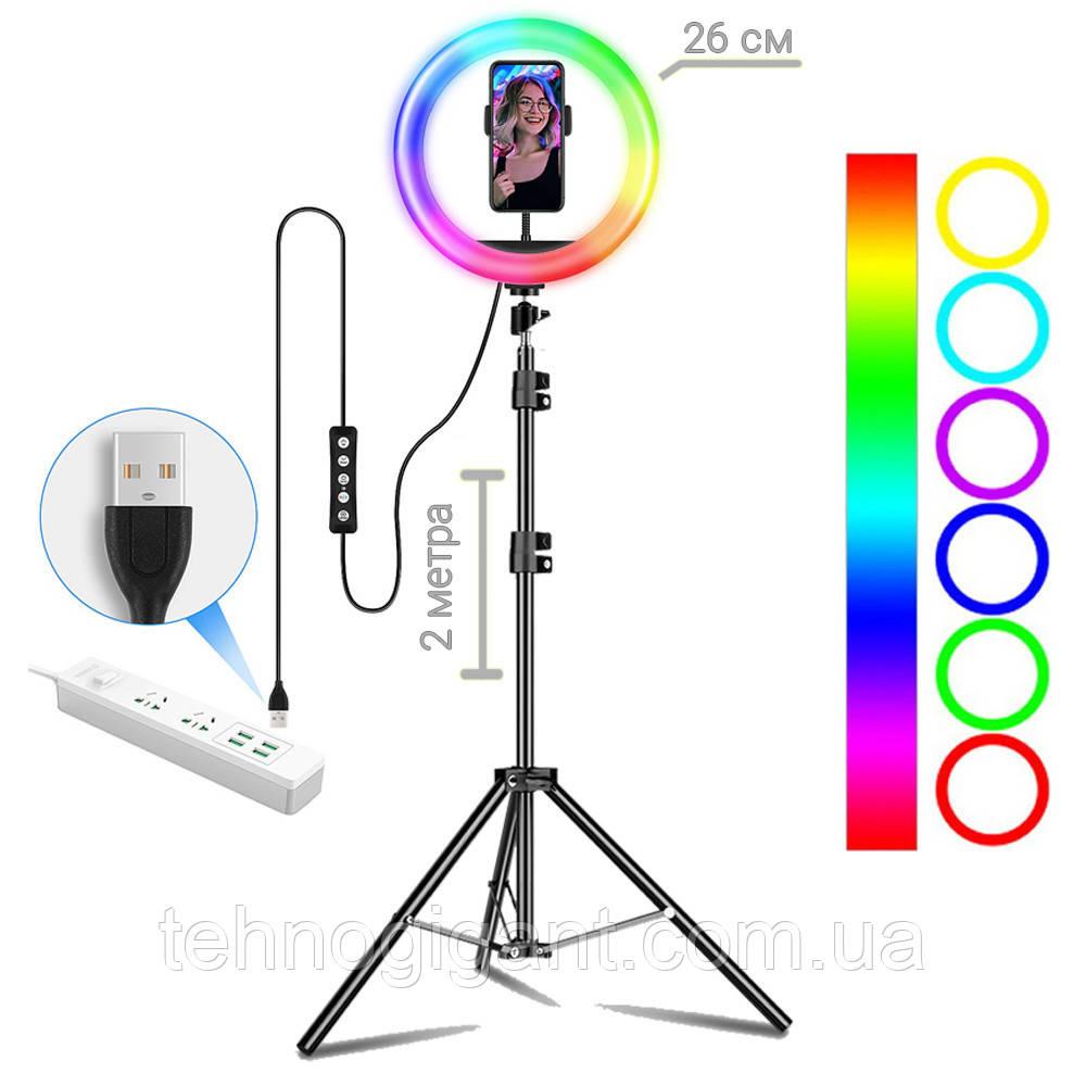 Кольцевая лампа 26 см RGB со штативом на 2м для телефона цветное селфи кольцо разноцветная кольцевая лампа