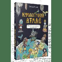 Міфологічний атлас. Мапи, боги та герої дванадцяти міфологічних світів. (Тьяго Мораєс )
