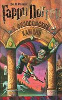 Гарри Поттер и философский камень. Книга 1 (Джоан Роулинг)