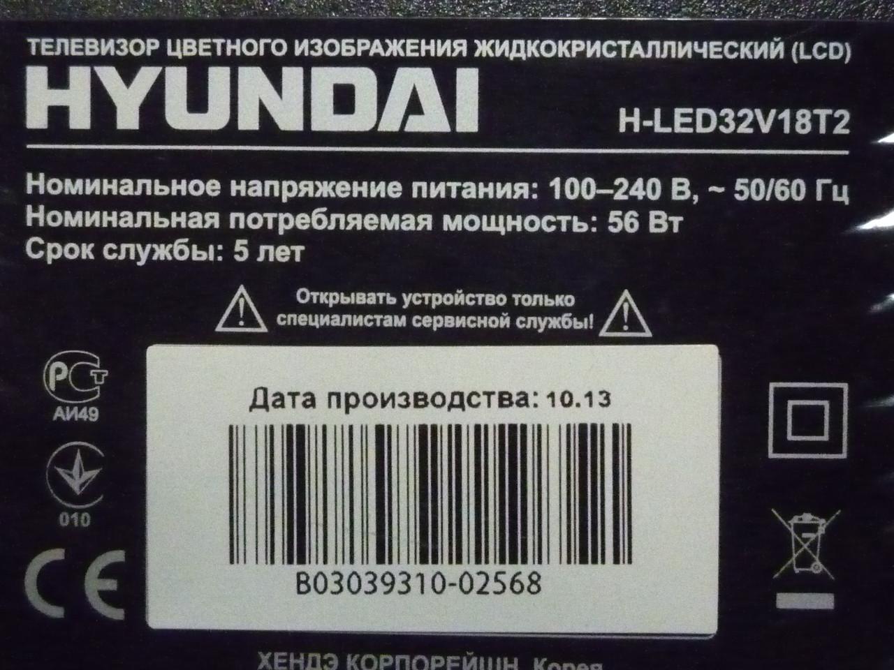 Платы от LED TV Hyundai H-LED32V18T2 поблочно (разбита матрица).
